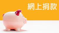 online-donation-tn