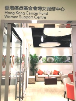 Hong Kong Cancer Fund Women Support Centre